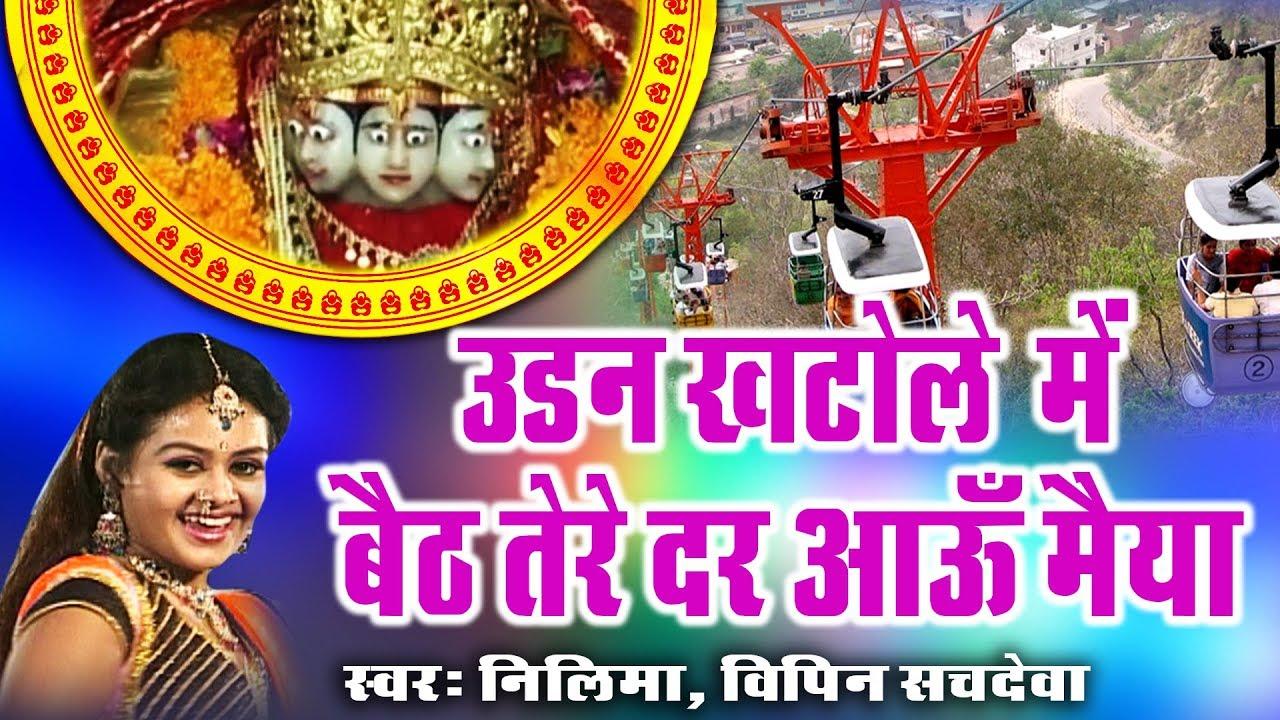 Mansa Maiya Hit Song | Udan Khatole Main Beth Tere Dar Aau Maiya | Neelima, Vipin Sachdeva