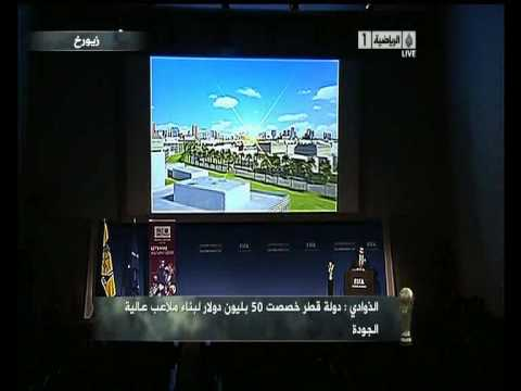 2nd Qatar World Cup bid presentation  الجزء الثاني ملف قطر لكاس العالم