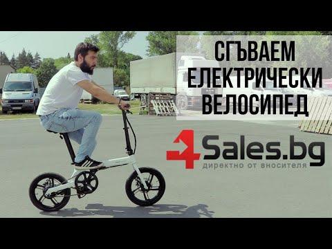 Мини сгъваем електрически велосипед BIKE- 4 17