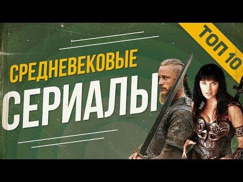Сериал о викингах