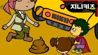 가장 비싼 똥, 공룡의 똥화석   Poop Fossil of Dinosaurs   공룡세상 Dino animation for kids