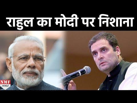 RSS-BJP पर Rahul Gandhi ने इशारों-इशारों में साधा निशाना