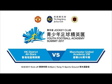 JC Youth Football Academy Summit - 1st Friendly Game 賽馬會青少年足