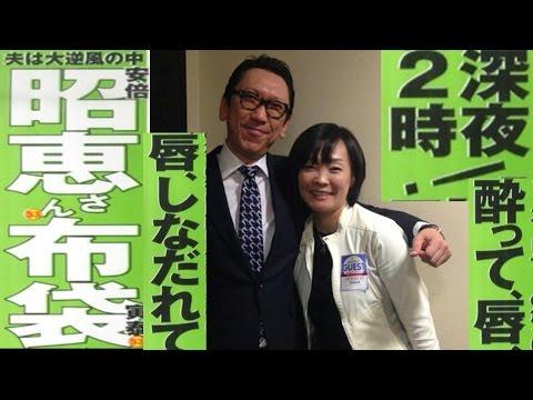 【安倍 布袋】首相夫人に不倫キス疑惑!酔った二人は・・・【画像あり】