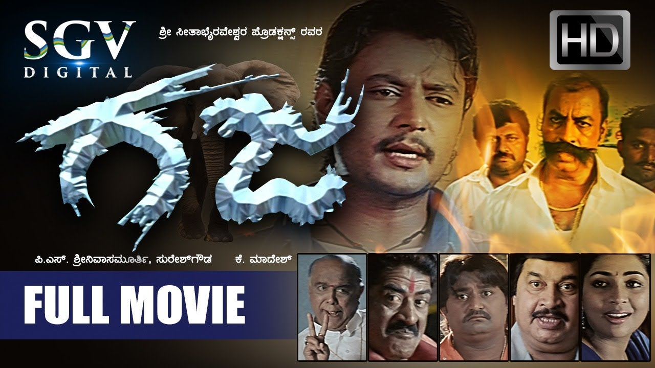 Download Gaja - ಗಜ (2008) Kannada Full HD Movie | Darshan | Navya Nair | Devaraj | Blockbuster Kannada Movies