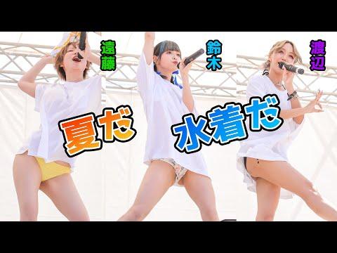 夏だ!水着だ!アイドル ビーチライブ 『にっぽんワチャチャ』 Japanese girls idol group [4K]