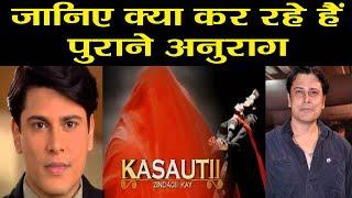 Kasauti Zindagi Kay: Cezanne Khan aka Anurag Basu इन दिनों कर रहे हैं ये काम । FilmiBeat