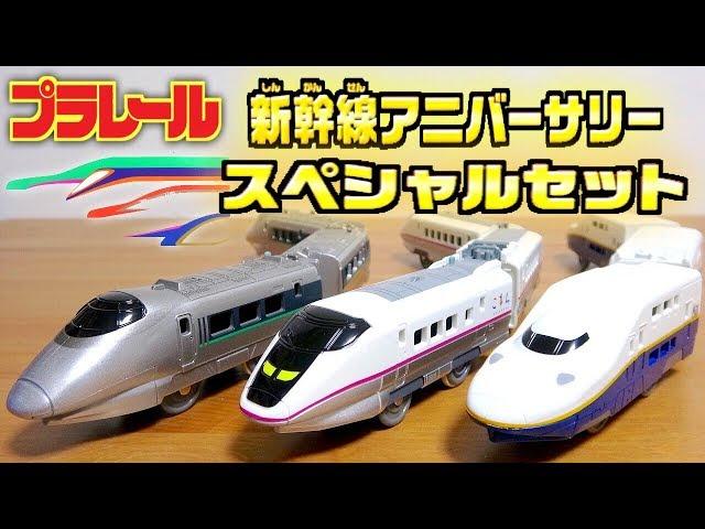 プラレール 新幹線アニバーサリースペシャルセット 400系新幹線つばさ・E3系新幹線0番台こまち・E4系新幹線MAX SHINKANSEN ANNIVERSARY SPECIAL SET