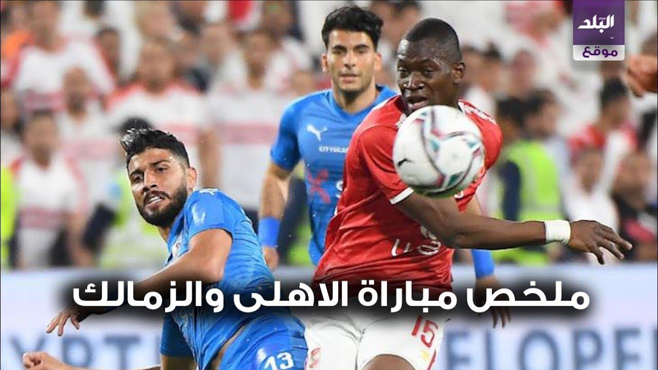 ملخص مباراة الاهلى والزمالك اليوم