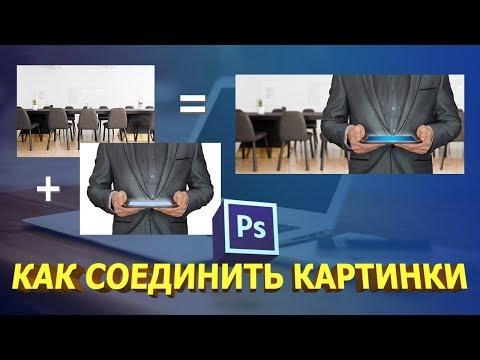 Как соединить два файла в фотошопе