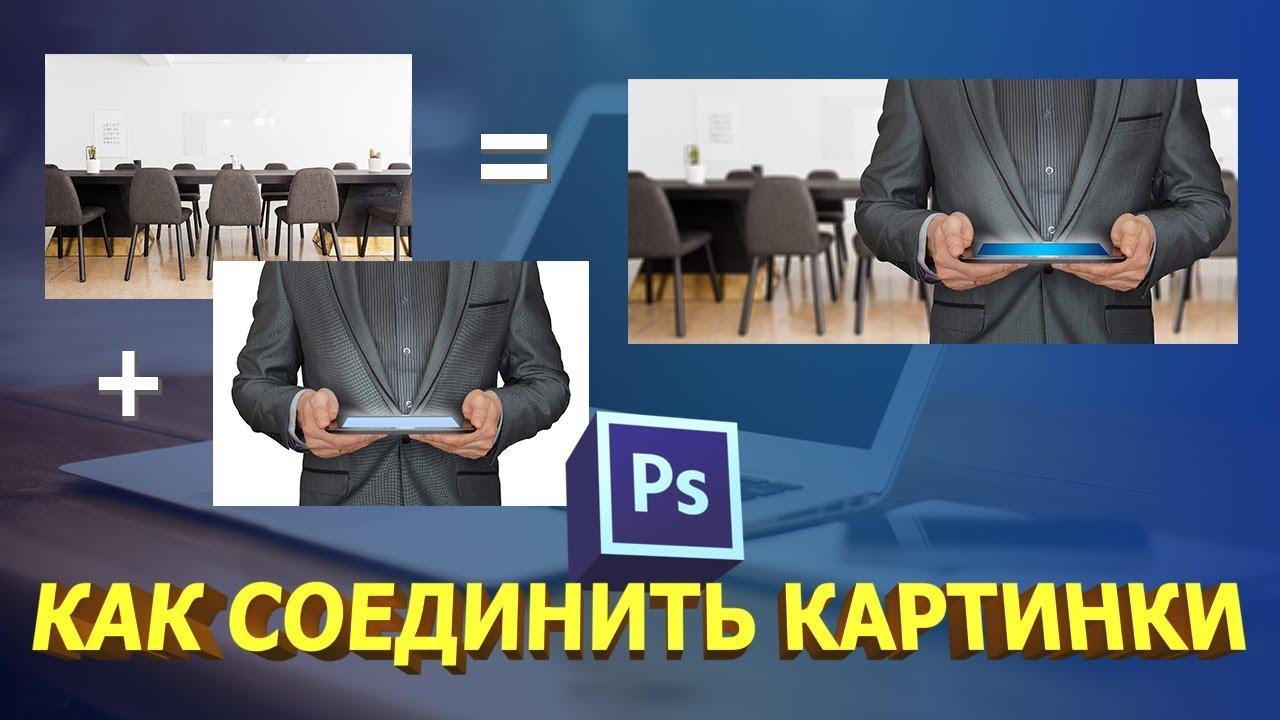 Как соединить две картинки в фотошопе - YouTube