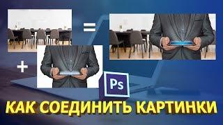 Как соединить две картинки в фотошопе