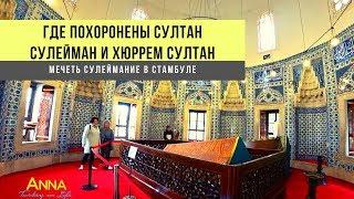 Могилы Султана Сулеймана и Хюррем Султан. Стамбул, мечеть Сулеймание, Турция 2019