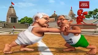 So Sorry 2018 : मोदी लालू और नीतीश की आपस में कुश्ती भिड़ंत, बिहार इलेक्शन/ Modi Lalu Nitis ki kusti