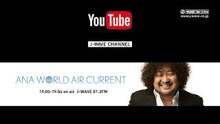 東京のFM局J-WAVE 81.3FMがお届けするプログラム「WORLD AIR CURRENT(...