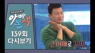 권장덕 '제니의 SOLO 댄스'에 도전?! 장덕&민희 '트러블 메이커'로 변신! l 아빠본색 139회 다시보기