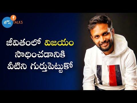నీ విజయానికి కావల్సిన అసలైన Career Motivation | Sri Charan Lakkaraju | Josh Talks Telugu