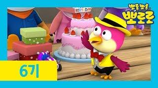 3화 최고의 생일 선물 | 해리야, 생일 축하해!! | 뽀로로 6기