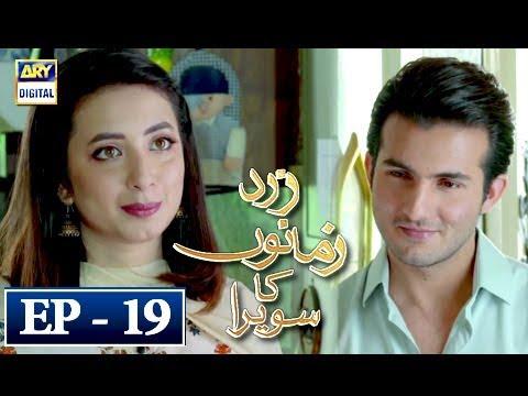 Zard Zamano Ka Sawera Ep 19 - 8th April 2018 - ARY Digital Drama