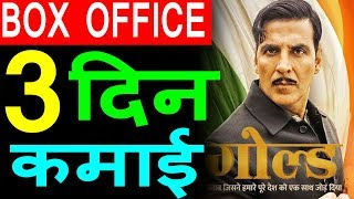gold third day box office collection