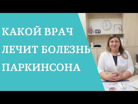 Какой врач лечит болезнь Паркинсона