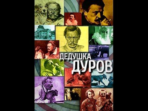 Дедушка Дуров (3 серия) (2009) фильм