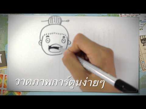 การวาดภาพการ์ตูนแบบง่ายๆ(โครงงาน is )