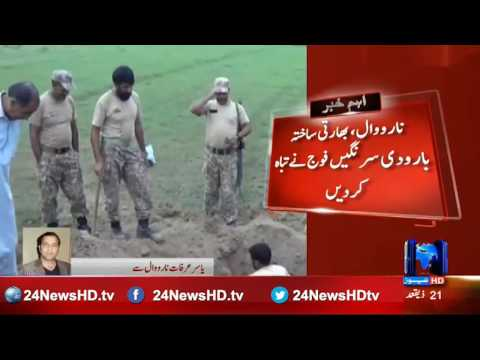 24 Breaking: Narowal, Indian made mines destroyed by Pakistan army