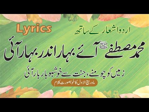 Lyrics Muhammad Mustafa Aye Bahar Andar | Zameen Ko Choomne Jannat | Bahar Aaye Aaye Urdu Naat