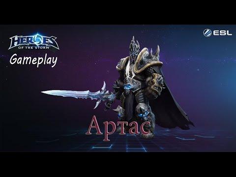 видео: heroes of the storm: Геймплей (21 выпуск) - Артас