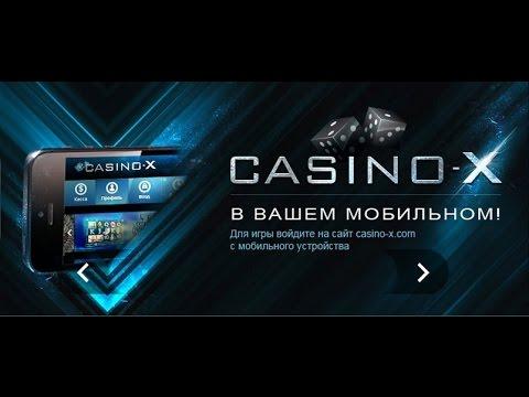 казино х мобильная