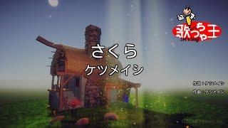 【カラオケ】さくら/ケツメイシ