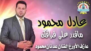 عادل محمود ماقدر على فراقك