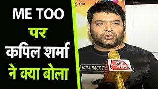 #MEE_TOO पर कपिल शर्मा ने क्या बोला ?  Dilli Tak