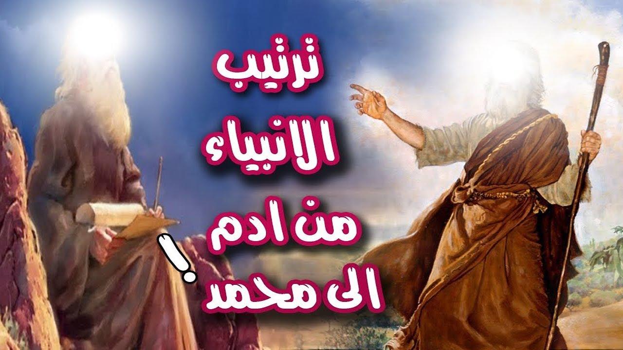 ترتيب الأنبياءمن آدم إلى محمد ﷺ
