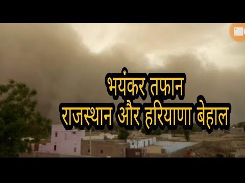 Sikar live|| cyclone in rajasthan तूफान की चपेट में राजस्थान||