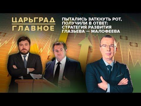 Пытались заткнуть рот, получили в ответ: стратегия развития Глазьева - Малофеева