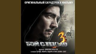 """Бой с Тенью (feat. St1m) (Из к/ф """"Бой с Тенью 3"""")"""