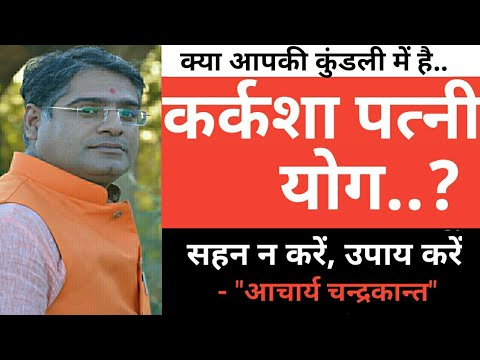 Astrological remedies for happy married life   Acharya chandrakant  