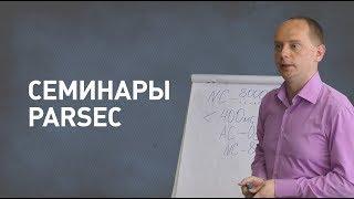 Обучающие семинары Parsec для инженеров и проектировщиков СКУД