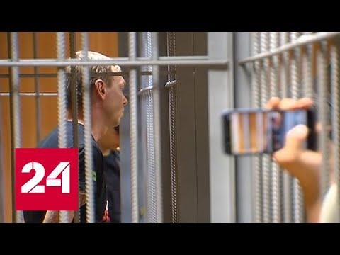 Дело Голунова: полицейские не признают вину и говорят о давлении на них - Россия 24