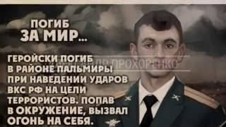 Sarw - Александр Прохоренко ( Герой России )
