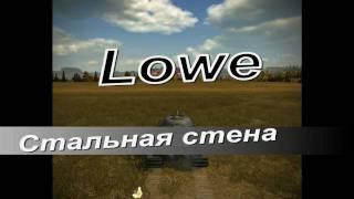 Lowe живучий светляк