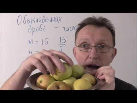 Математика 5 класс дроби правильные и неправильные смешанные числа
