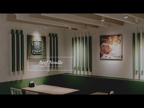 Tsung Yueh Restaurant - 微風北車餐廳 - YouTube