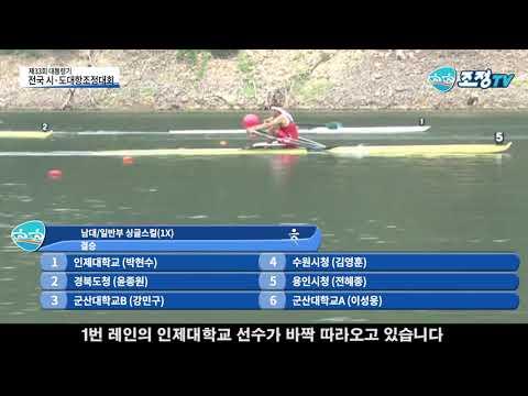 [조정경기]남대일반부 싱글스컬(1X) 결승 하이라이트