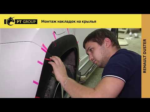 RENAULT DUSTER Монтаж накладок на крылья (расширители арок)