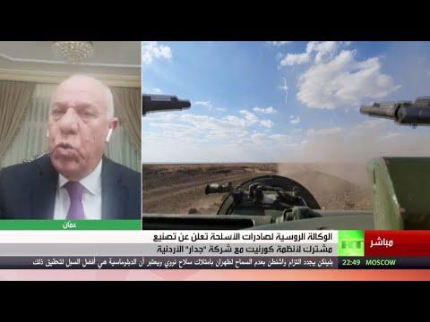 اتفاق روسي أردني لإنتاج صواريخ -كورنيت- المضادة للدبابات في الأردن - تعليق فايز الدويري  - 14:01-2021 / 2 / 23