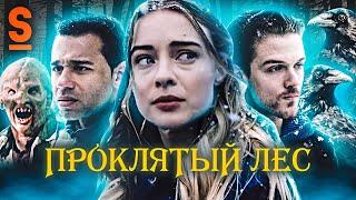 ТРЕШ ОБЗОР фильма ПРОКЛЯТЫЙ ЛЕС (Поворот не туда и Дебилы)