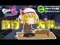【スプラトゥーン2】オクト・エキスパンション I02 イキーリ・ドヤ川駅~ゆっくり吸血鬼の冒険16~